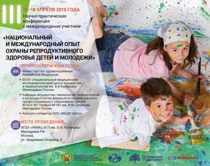 III Научно-практическая конференция «Национальный и международный опыт охраны репродуктивного здоровья детей и молодежи»