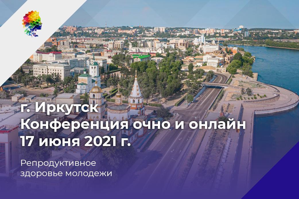 «Репродуктивное здоровье молодежи» в гибридном формате в г. Иркутск 17 июня 2021 г.