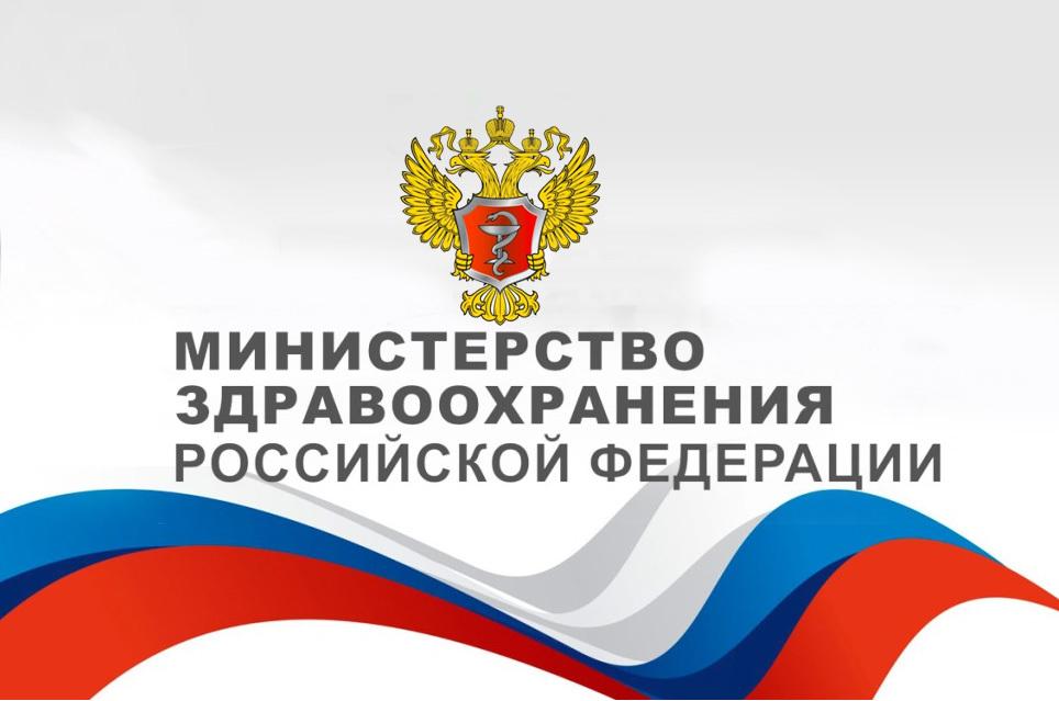 Приказ министерства здравоохранения РФ