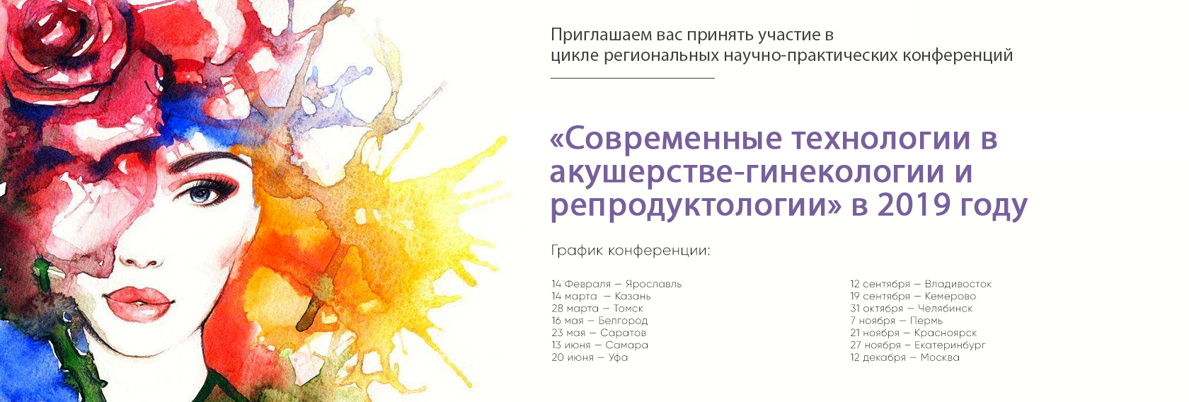 Цикл научно-практических конференций «Современные технологии в акушерстве-гинекологии и репродуктологии»