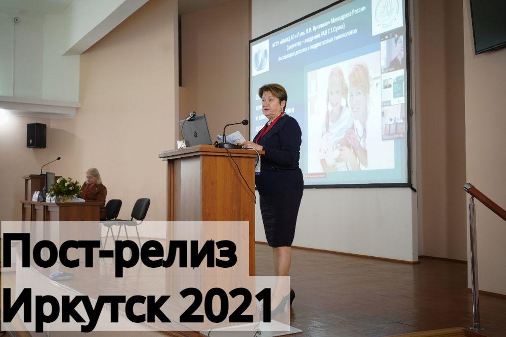 Итоги гибридной конференции «Репродуктивное здоровье молодежи»