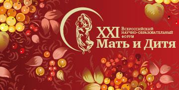 XXI Всероссийский научно-образовательный форум «Мать и Дитя – 2020»