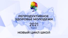 Новый цикл конференций «Репродуктивное здоровье молодежи»