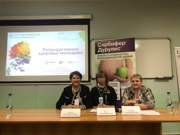 В Иркутске состоялась научно-практическая конференция «Репродуктивное здоровье молодёжи»