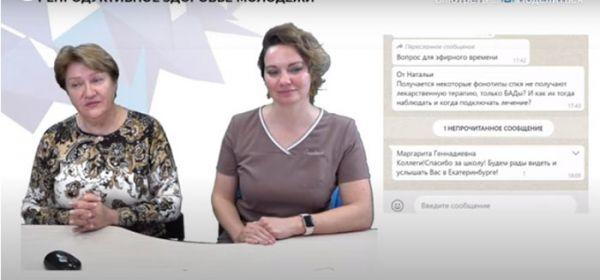 Репродуктивное здоровье молодежи: медицинская и социальная значимость