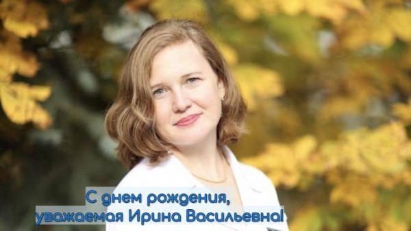 С днём рождения, уважаемая Ирина Васильевна!
