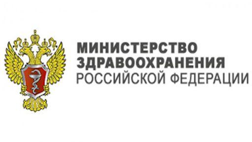Порядок направления граждан Российской Федерации для получения  специализированной, в том числе высокотехнологичной, медицинской помощи  в федеральные государственные учреждения, финансовое обеспечение  которой осуществляется Федеральным фондом обязательного медицинского страхования
