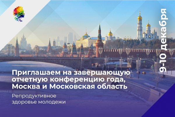 Отчетная конференция «Репродуктивное здоровье молодежи» в Москве