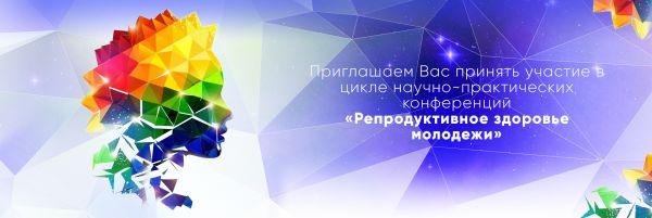 Цикл научно-практических конференций — «Репродуктивное здоровье молодежи»
