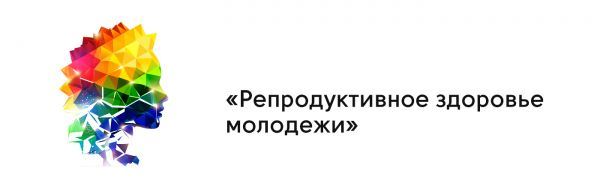 """Итоги конференции """"Репродуктивное здоровье молодежи"""" в Москве"""