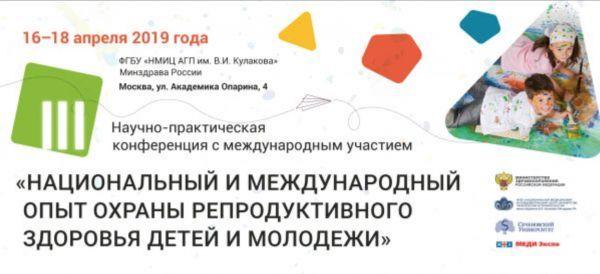 """Отчет о мероприятии """"Национальный и международный опыт охраны репродуктивного здоровья детей и молодежи"""""""