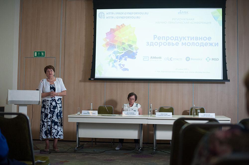 В Башкортостане состоялась научно-практическая конференция «Репродуктивное здоровье молодежи»
